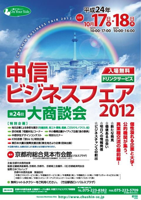 2012business-fair.jpg